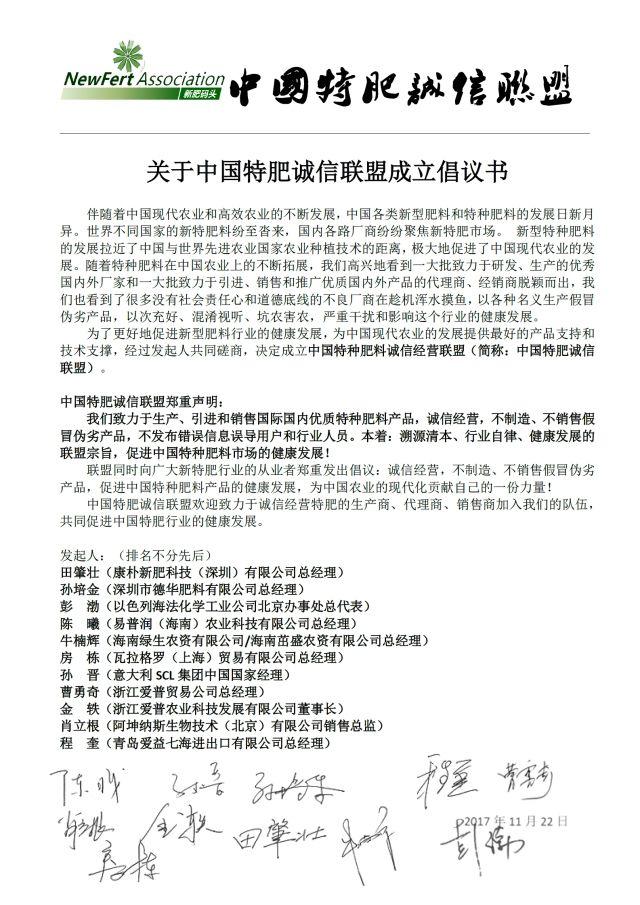 特肥联盟成立新闻统稿793_副本.jpg
