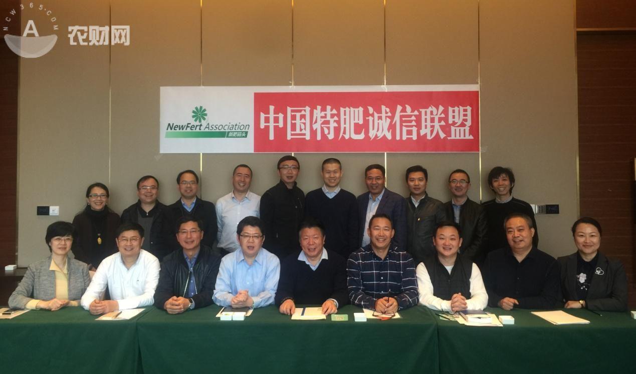 中国特肥诚信联盟召开全体成员会议,理事单位增至16家!