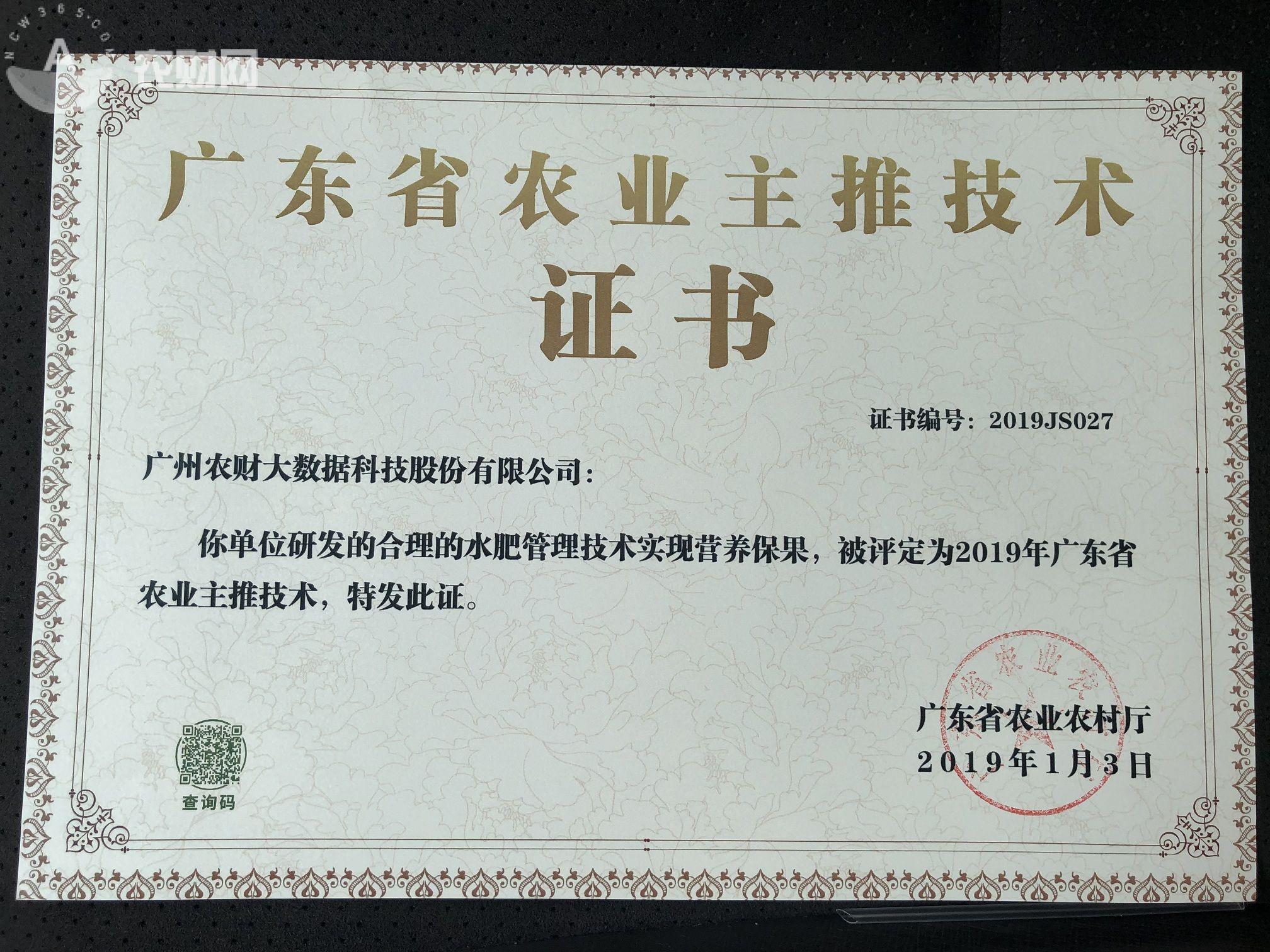 19年广东省农业主推技术—合理的水肥管理技术实现营养保果