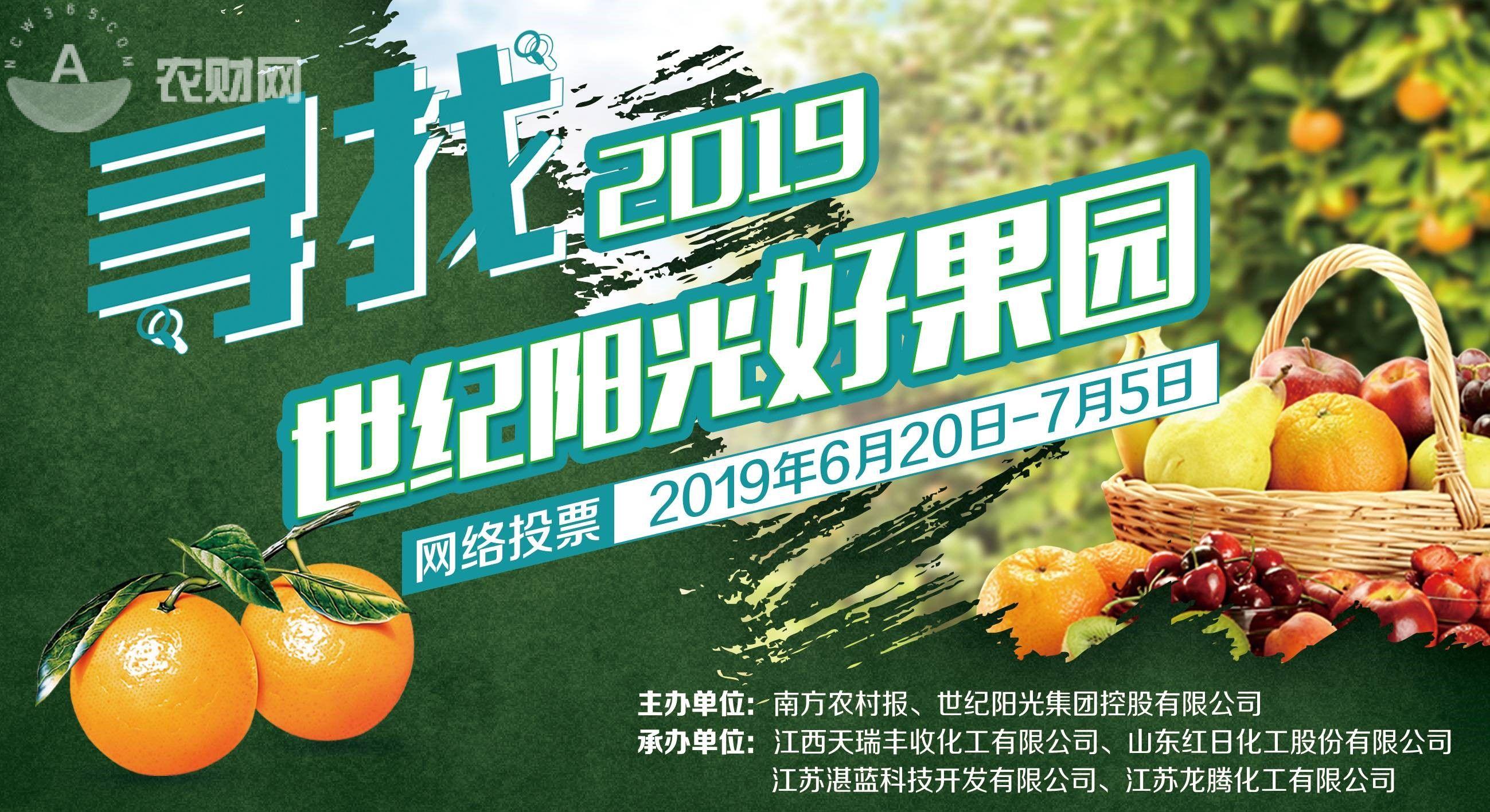 """結果揭曉!二十萬人共同關注2019""""世紀陽光""""好果園花落誰家"""