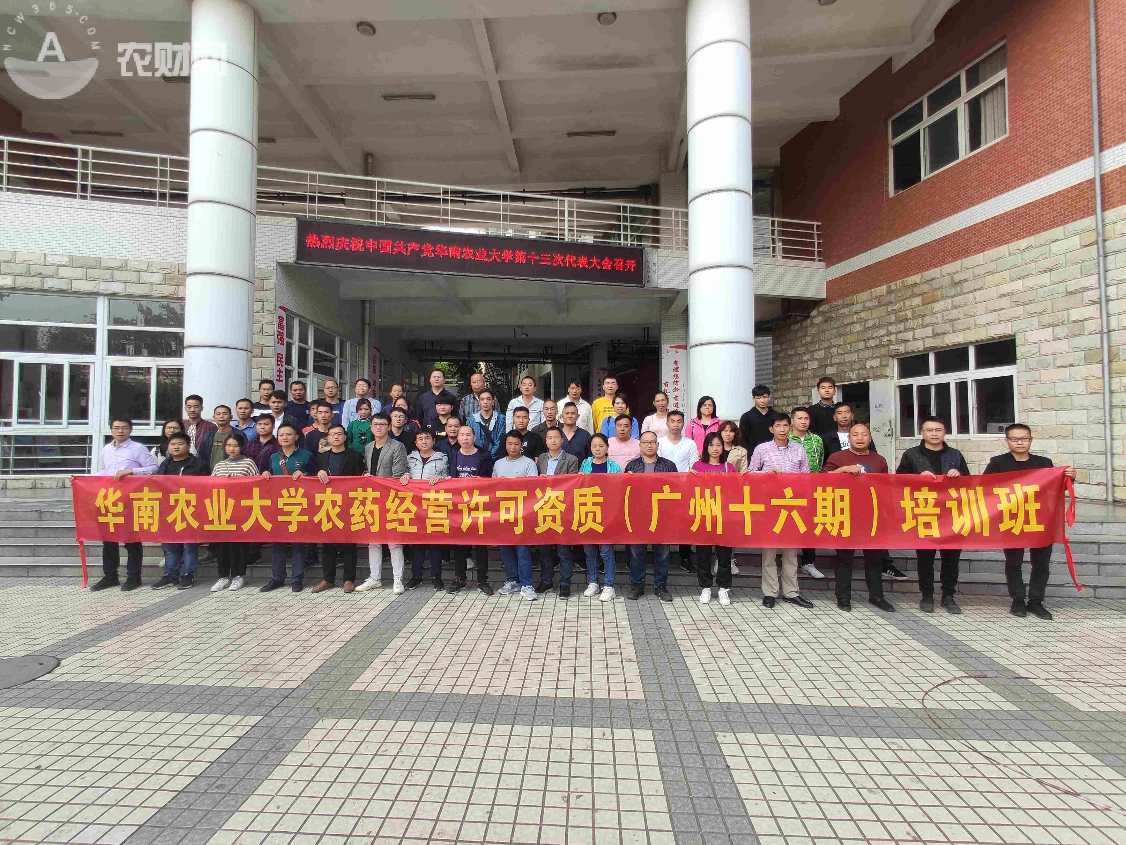 已累计培训1.3万名学员,2020年华南农业大学农药经营许可资质培训班火热进行中!