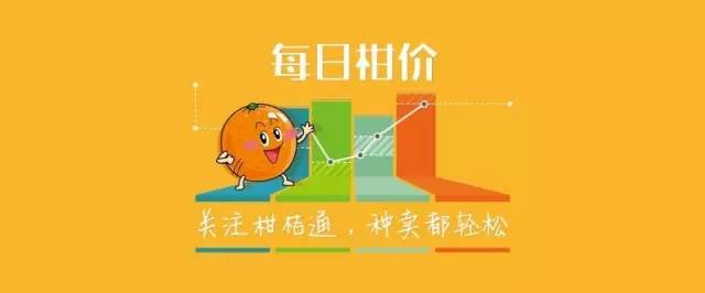 【农财网•柑价】稳中有升,茂谷柑选果高至8元!夏橙喊价