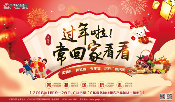 粤品牌粤年味!1月19日,广东省名特优新农产品年货节广物汽贸专场邀您参与!