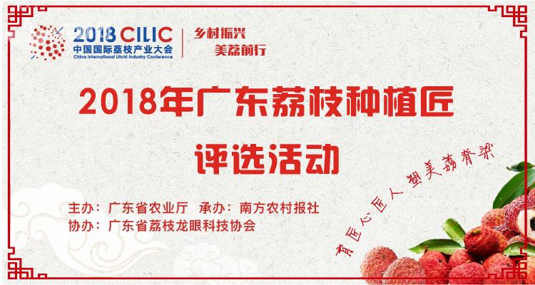 育匠心匠人,塑美荔脊梁!2018广东荔枝种植匠评选活动开始了!