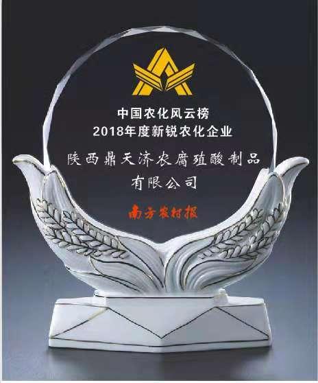 """2018中国农化风云榜结果揭晓!鼎天济农荣获""""2018年度新锐农化企业""""奖"""