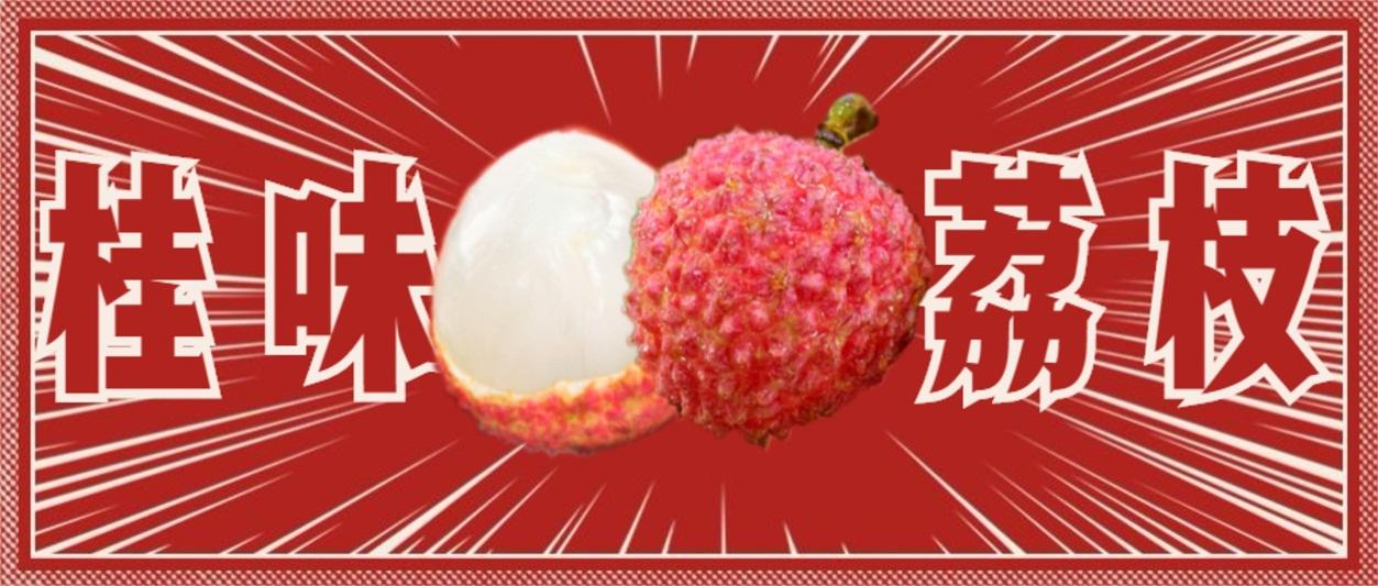 最好吃的桂味荔枝要上市了!价格今年减半,荔枝自由在呼唤~!